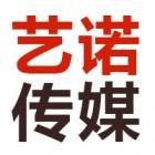 通化市艺诺传媒有限公司