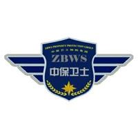 中保卫士保安服务(吉林省)有限公司