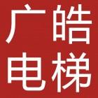 通化市广皓电梯工程有限公司