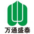 吉林万通集团盛泰生物工程股份有限公司