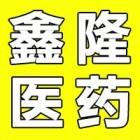 通化鑫隆医药包装彩印有限公司