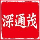 吉林省深通茂生物科技有限公司