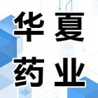 通化华夏药业有限责任公司