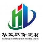 吉林华政环保建筑材料有限公司