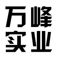 吉林万峰实业有限公司
